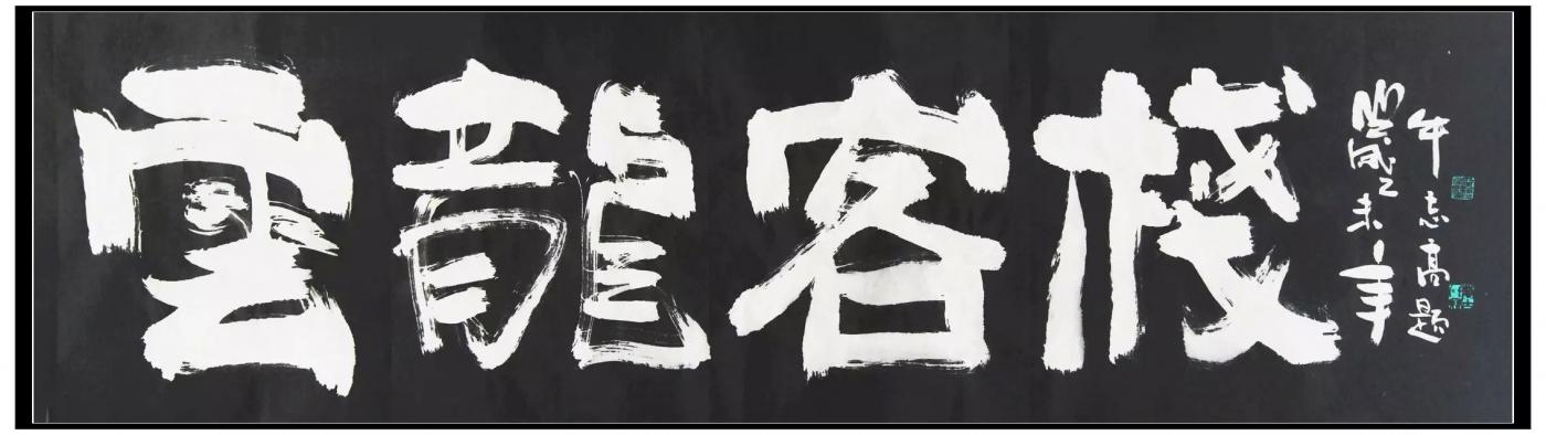 牛志高题匾_图1-1
