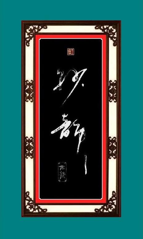 王  博  书  法  专  辑_图1-2
