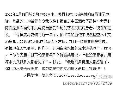 艾滋病人围剿中央候补委员孙守刚完全版_图1-11