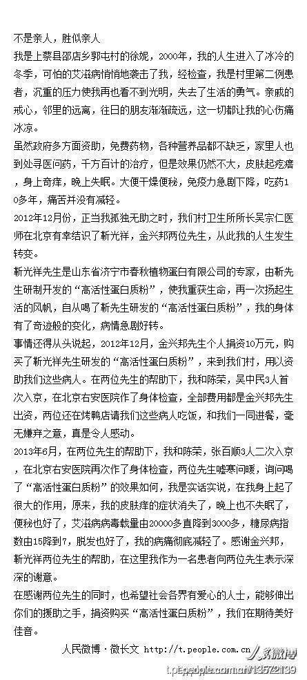 艾滋病人围剿中央候补委员孙守刚完全版_图1-22