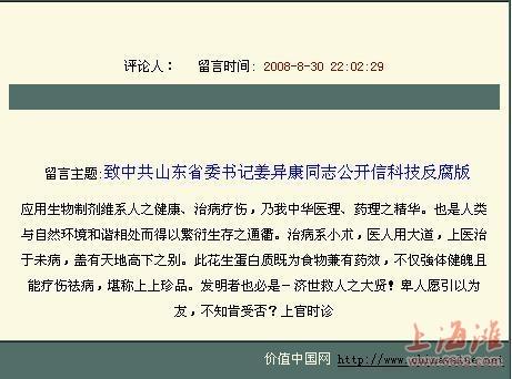 艾滋病人围剿中央候补委员孙守刚完全版_图1-7