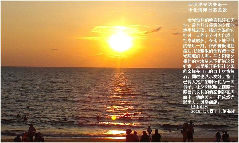 普吉岛.安达曼海边——卡隆海滩观日落_图1-1