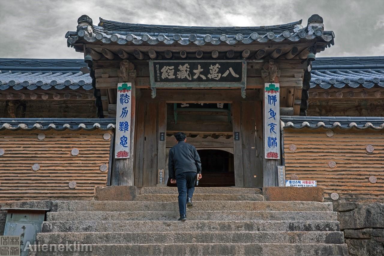 Alleneklim - 韩国 - 海印寺_图1-17