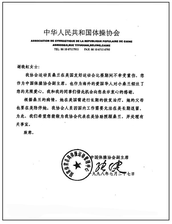 桑兰跨国诉讼案四年来的回顾(1)_图1-1