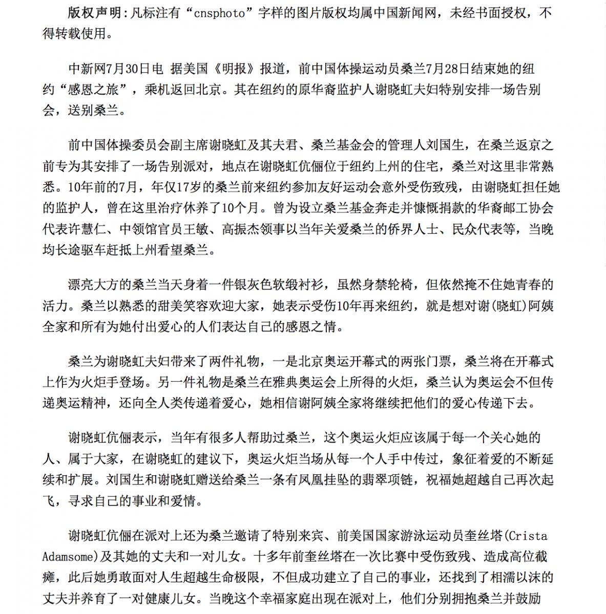 桑兰跨国诉讼案四年来的回顾(10)_图1-4