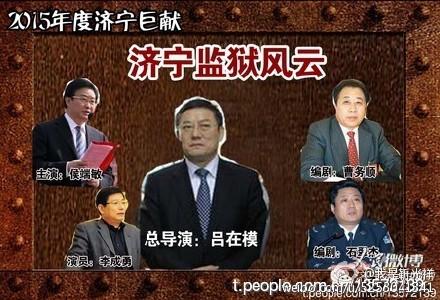 """疫情阻击战济宁靳光祥:武松打狗评说""""冠状干部""""_图1-2"""