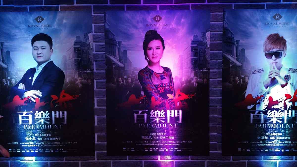 【达威】老上海的味道_图1-1
