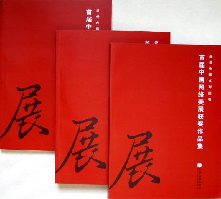 成都画家贾雨被评为最具学术价值艺术家_图1-2
