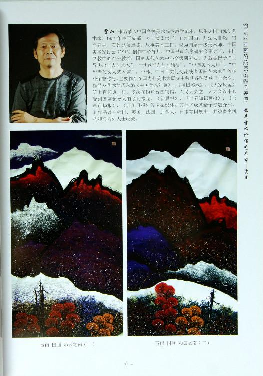 成都画家贾雨被评为最具学术价值艺术家_图1-3