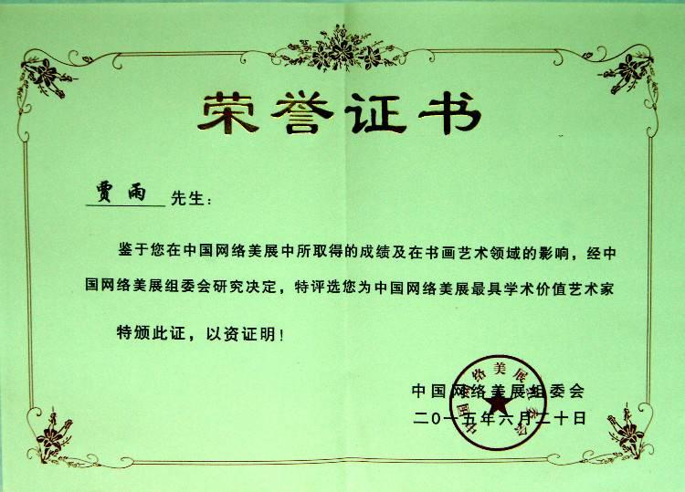 成都画家贾雨被评为最具学术价值艺术家_图1-6