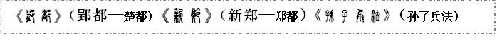 34集古装历史连续剧《伍子胥》——中国首部伍子胥正剧.故事梗概 ..._图1-5