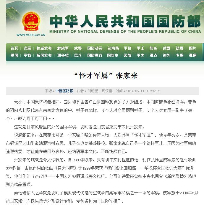 """▲中国国防部网:""""怪才军属""""张家来▲_图1-1"""