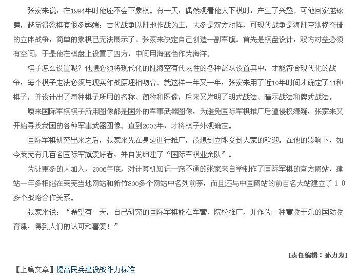 """▲中国国防部网:""""怪才军属""""张家来▲_图1-2"""