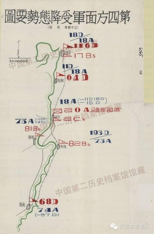 档案:各战区受降历史存照_图1-40