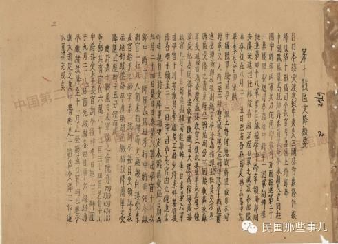 档案:各战区受降历史存照_图1-18