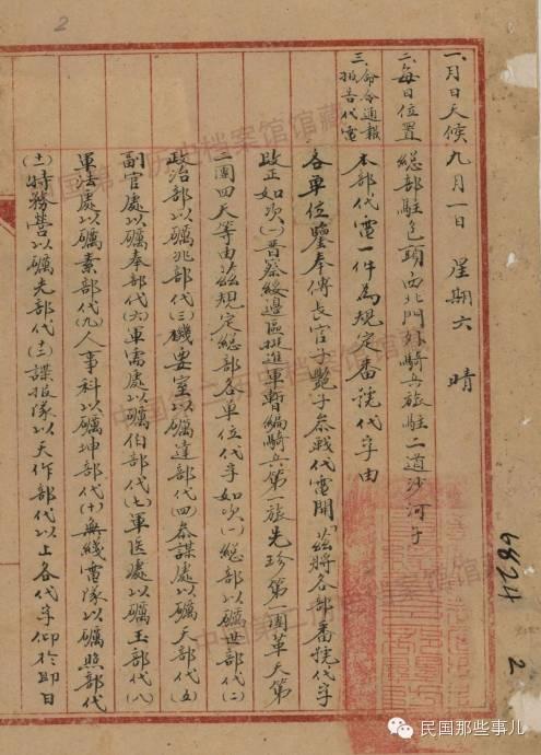 档案:各战区受降历史存照_图1-28