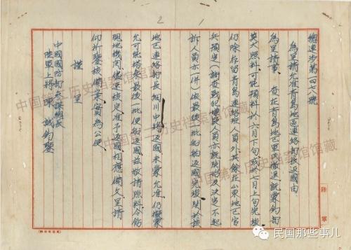 档案:各战区受降历史存照_图1-25