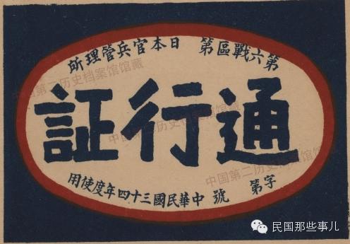 档案:各战区受降历史存照_图1-12