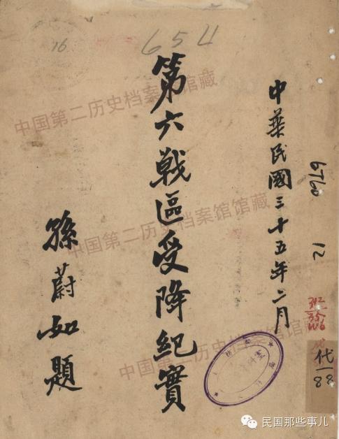 档案:各战区受降历史存照_图1-11