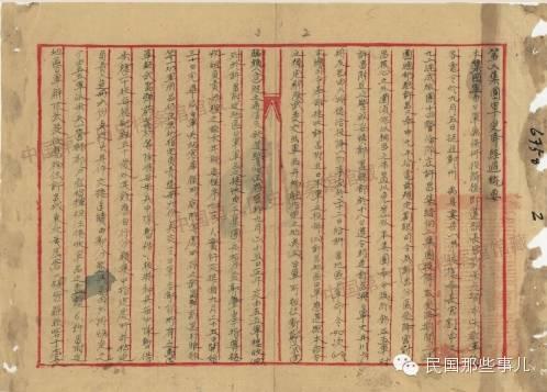 档案:各战区受降历史存照_图1-8