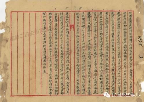 档案:各战区受降历史存照_图1-9