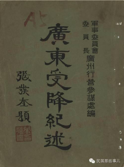 档案:各战区受降历史存照_图1-33