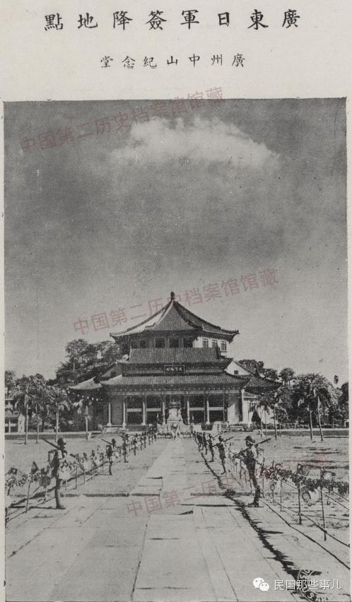 档案:各战区受降历史存照_图1-34