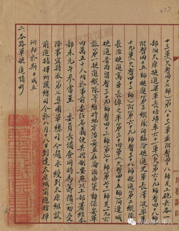 档案:各战区受降历史存照_图1-5