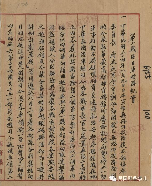 档案:各战区受降历史存照_图1-4