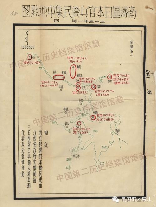 档案:各战区受降历史存照_图1-16