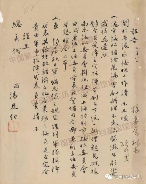 档案:各战区受降历史存照_图1-37