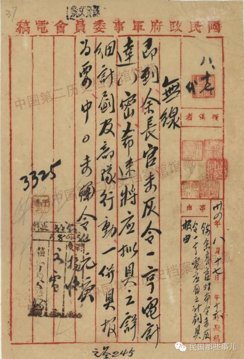 档案:各战区受降历史存照_图1-14