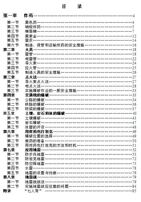 民兵地雷爆破教材_图1-2