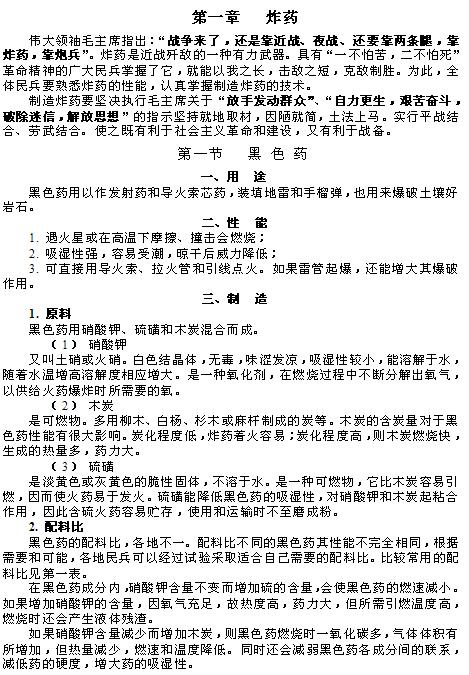 民兵地雷爆破教材_图1-3