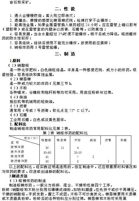 民兵地雷爆破教材_图1-5