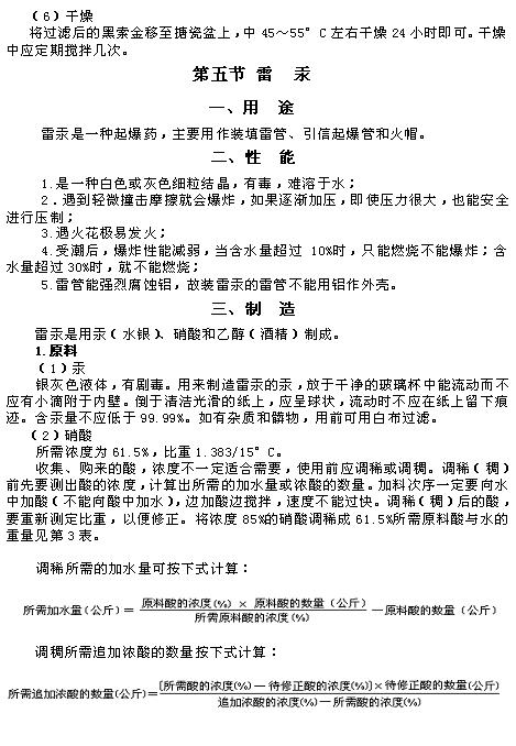 民兵地雷爆破教材_图1-13