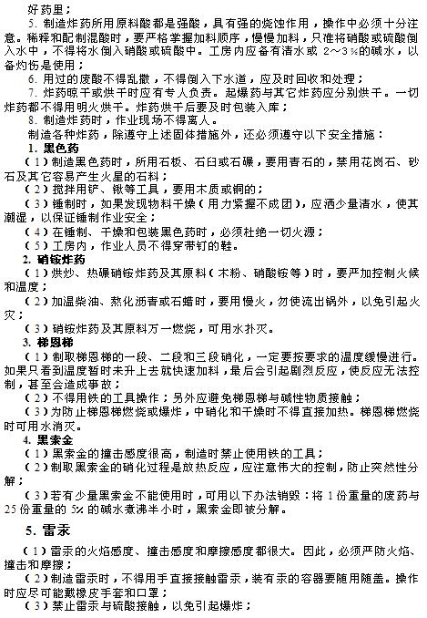 民兵地雷爆破教材_图1-16