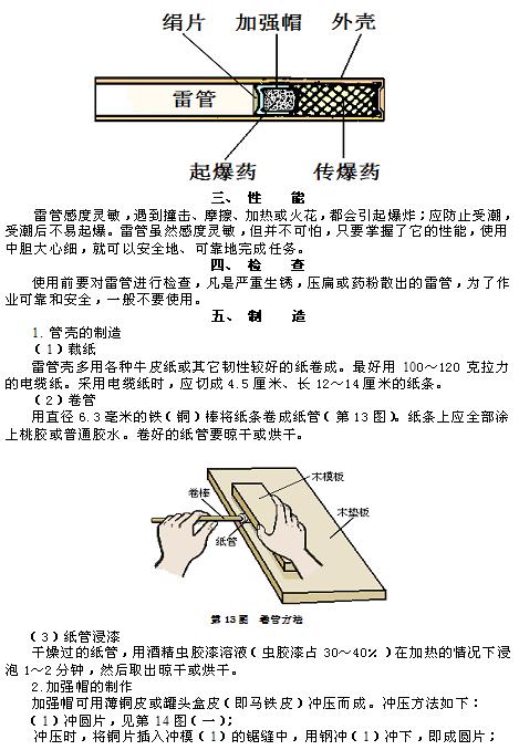 民兵地雷爆破教材_图1-18