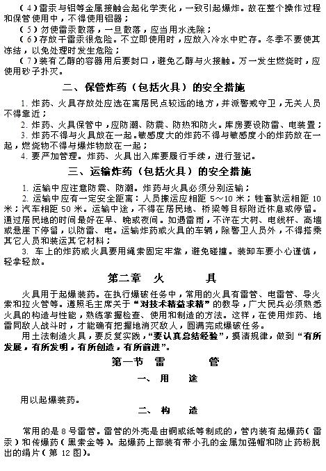 民兵地雷爆破教材_图1-17