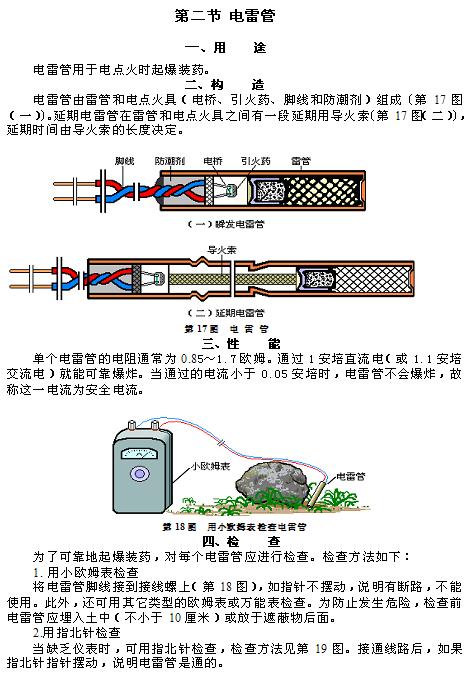民兵地雷爆破教材_图1-21