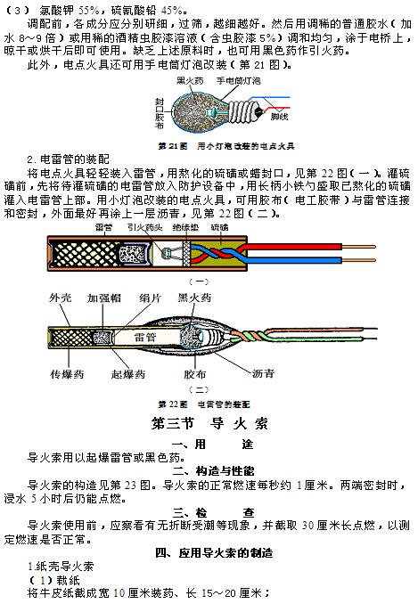 民兵地雷爆破教材_图1-23