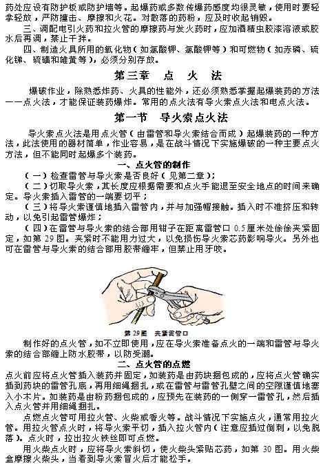 民兵地雷爆破教材_图1-26