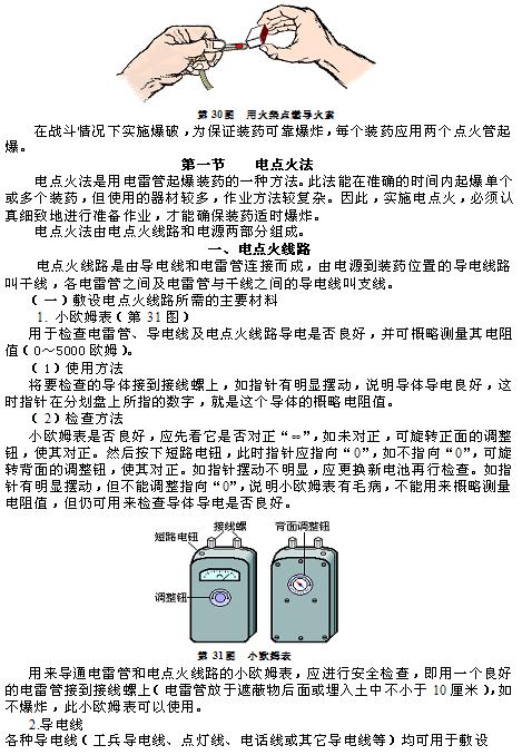 民兵地雷爆破教材_图1-27