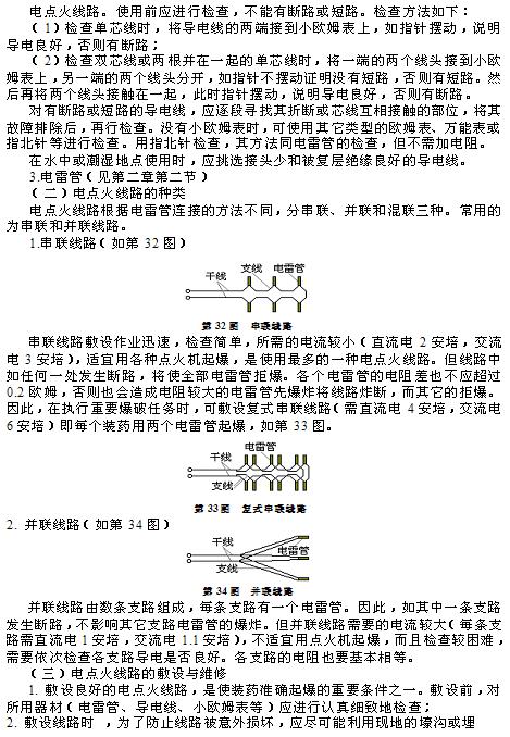 民兵地雷爆破教材_图1-28