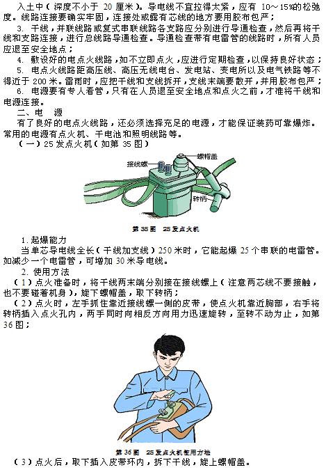 民兵地雷爆破教材_图1-29