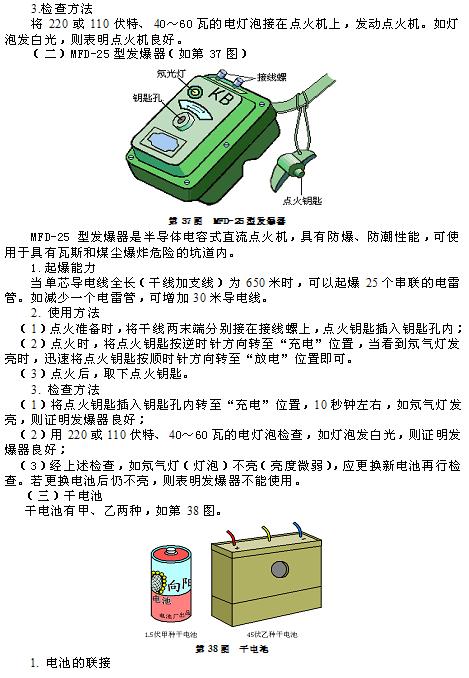 民兵地雷爆破教材_图1-30