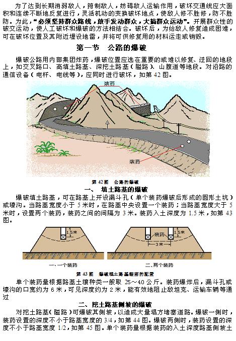 民兵地雷爆破教材_图1-33