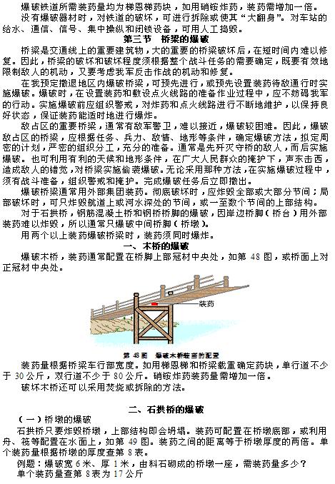 民兵地雷爆破教材_图1-36