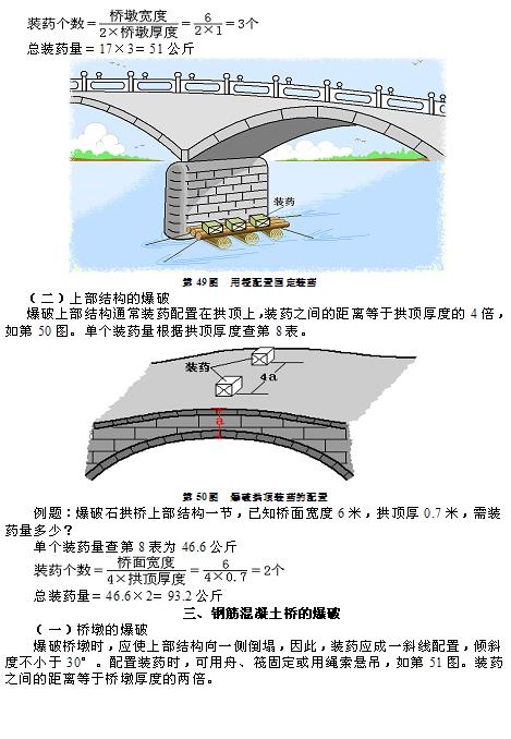 民兵地雷爆破教材_图1-37