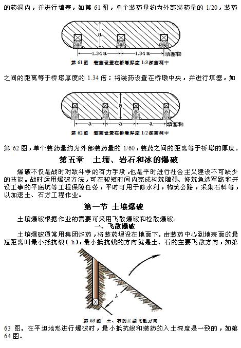 民兵地雷爆破教材_图1-42